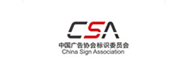 中國廣告協會