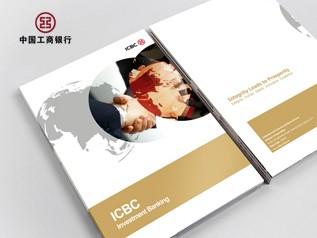 中国工商银行画册设计